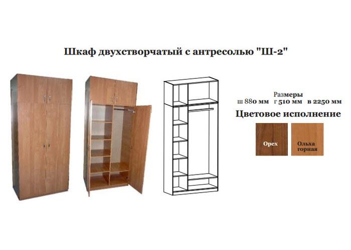 """""""ш-2"""" шкаф двух-створчатый с антресолью купить по цене 8290.."""